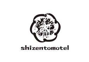 shizentomotel / シゼントモッテル